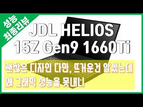 [최종리뷰] 뜨거운건 알겠는데, 왜 그래픽 성능을 못내니 ㅠ - JDL tech HELIOS 15Z Gen9 1660Ti SSD 256GB
