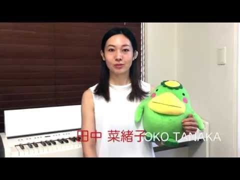 ♪ くるめ街かど音楽祭2016スペシャル・メッセージ【田中菜緒子】