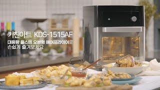 키친아트 국민에어프라이어 KDS-1515AF, 조리도구…