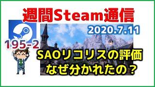週間Steam通信#195-2「SAOアリシゼーションリコリス登場…その他AAAタイトルもリリース予定」