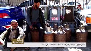 افتعال الحوثيين للأزمات ينعش السوق السوداء للغاز المنزلي في صنعاء | تقرير يمن شباب