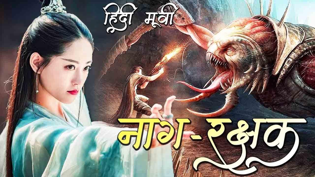 Download नागा रक्षक ख़तरनाक लव स्टोरी मूवी | Naga Pearls Love Story Movie 2021