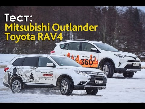 Toyota RAV4 и Mitsubishi Outlander