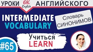 #65 Learn - учиться  📘 Английский словарь синонимов | OK English