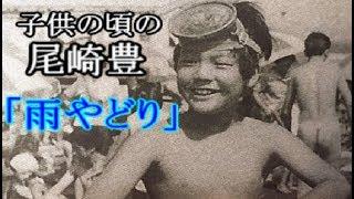 さだまさしの「雨宿り」を尾崎豊がカバーしました。歌うま小学生(゚▽゚) ...