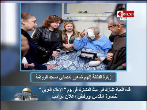 القدس – الفنانة إلهام شاهين تحكي لماذا زارت مصابي مسجد الروضة في المستشفي