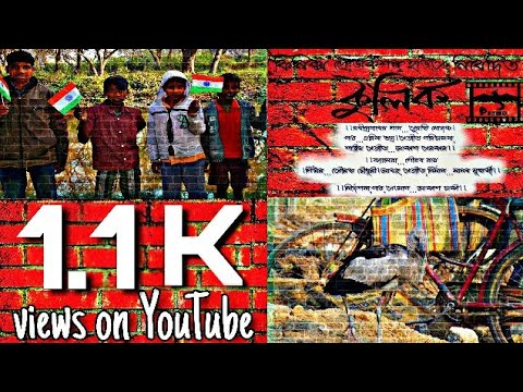 KULIK।কুলিক।A Documentary Film by Akash Chaki। একটি তথ্যচিত্র।।Phoenix Production House।।