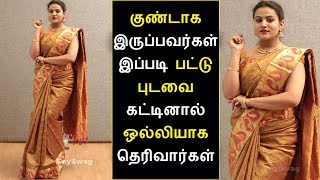 Tips to look slim in silk saree | Say Swag