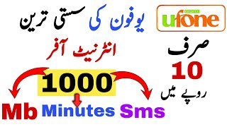 Ufone Best All in one Ramzan internet offer| Ufone internet Package 2018 Yt Qurban.