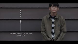 [2019 TSH SPRING COLLECTION] 더스프링홈X옹성우 MAKING FILM