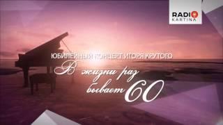 Сергей Лазарев приглашает на творческий вечер Игоря Крутого