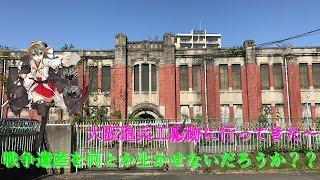 【実況】かつて東洋一の工廠と言われた大阪砲兵工廠跡に行ってきました