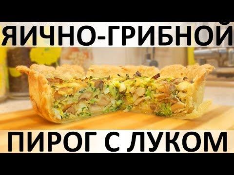 158. Яично-грибной пирог с луком: тончайшее тесто и очень много начинки!