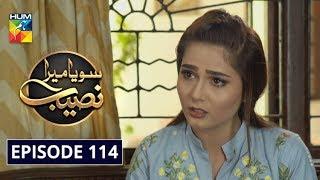 Soya Mera Naseeb Episode 114 HUM TV Drama 21 November 2019