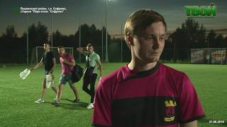Футбол 8х8  Легион 2 - Правда  6-й Тур