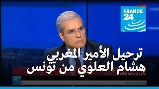 الأمير المغربي هشام العلوي: لا شك أن قرار ترحيلي من تونس اتخذ على مستوى الرئيس