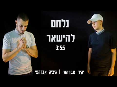 איציק ויקיר אברהמי - נלחם להישאר