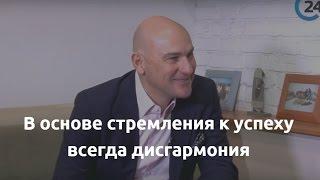 Радислав Гандапас: 'Счастье и успех зачастую противоречат друг другу'