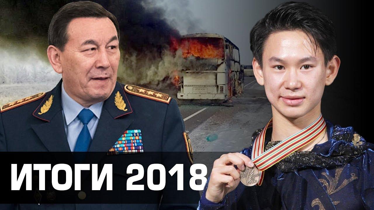 5 Громких Событий в Казахстане за 2018 Год