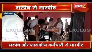 Hoshangabad Gram Sabha के दौरान शराबियों ने की मारपीट| सरपंच और Govt Employ से मारपीट का Video Viral