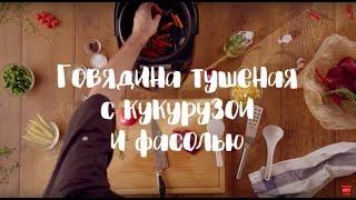 Рецепт!  Тушеное мясо с овощами в мультиварке Polaris PMC 0557AD