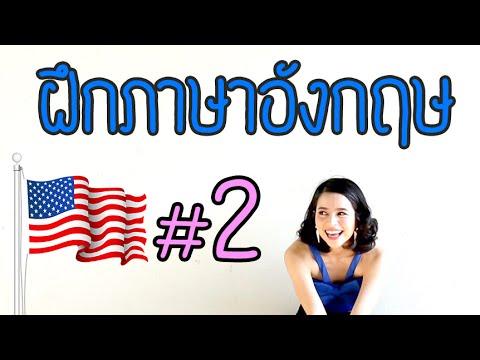 ฝึกภาษาอังกฤษง่ายๆแต่ได้ผลสุดๆ #2 ll ChatShare