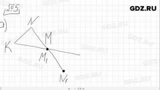 № 5 - Математика 6 класс Зубарева