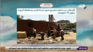 الإسكان: «بدء تنفيذ مشروع محور ترعة الزمر بمحافظة الجيزة بطول 12 كيلومترا»