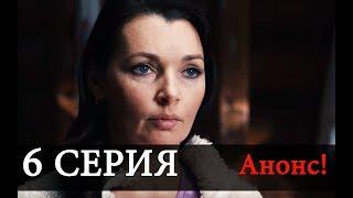 ПРОСТО РОМАН 6 Серия новая АНОНС ДАТА ВЫХОДА Мелодрама