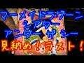 【ディズニー】雨の中のディズニーシー!マーメイドラグーンシアター見納め! 【mucc…