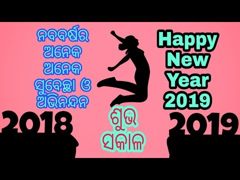 ଶୁଭ ସକାଳ || New Year Morning Wishes WhatsApp Video For Your Close Friends.