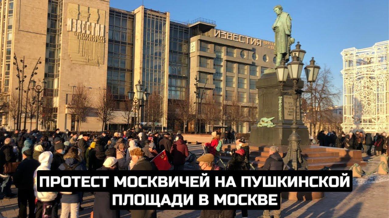 Протест москвичей на Пушкинской площади в Москве / LIVE 05.12.20