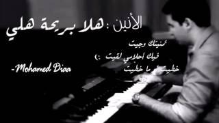 الأنين- هلا بريحة هلي - بيانو