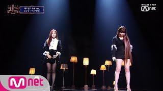 [풀버전] ♬ 허수아비 - 봄&쩡 @3차 경연 컴백전쟁 : 퀸덤 7화