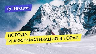 Погода, природа и акклиматизация в горах