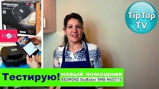 ОБЗОР УМНОГО МУЛЬТИПЕКАРЯ REDMOND SkyBaker RMB M657❤️ГОТОВЛЮ ЧЕРЕЗ СМАРТФОН
