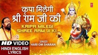 मंगलवार Special भजन, कृपा मिलेगी श्री राम जी की दया मिलेगी हनुमान जी की Kripa Milegi,HARI OM SHARAN