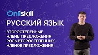 Русский язык 8 класс: Второстепенные члены предложения. Роль второстепенных членов предложения