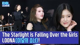 (ENG SUB) LOONA(이달의 소녀), The Starlight is Falling Over the Girls - (3/7) [IDOL LEAGUE]