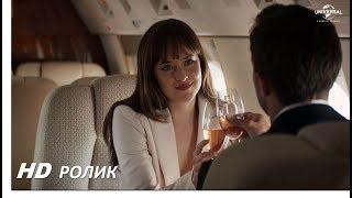 ПЯТЬДЕСЯТ ОТТЕНКОВ СВОБОДЫ в кино с 8 февраля