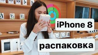 Распаковка iPhone 8 Plus снятая на iPhone 8