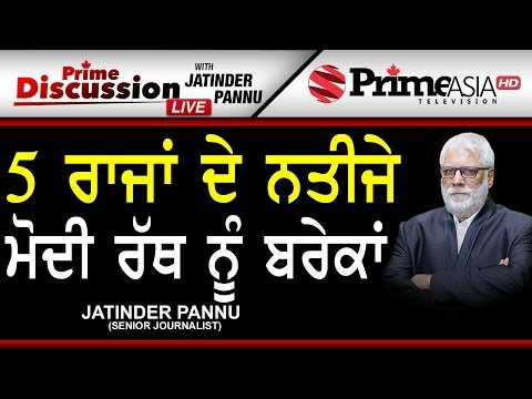 Prime Discussion With Jatinder Pannu 🔴(LIVE) 747 - Analysis on Election Results of 5 States (2018)