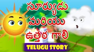 The Sun and the North Wind | Panchtantra Kathalu | Bedtimes Story for Kids | Telugu Stories for Kids
