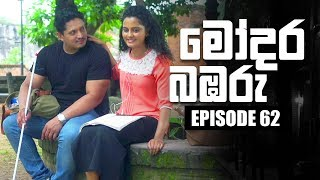 Modara Bambaru | මෝදර බඹරු | Episode 62 | 16 - 05 - 2019 | Siyatha TV Thumbnail