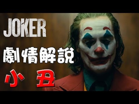 【劇情解說】小丑|JOKER|心得|點評|含劇透|萬人迷電影院|Joker Movie Review|Easter Eggs