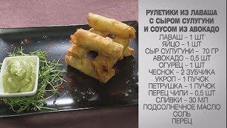 Рулетики из лаваша / Лаваш /Лаваш с сыром / Закуска рецепт / Закуска из лаваша / Соус из авокадо