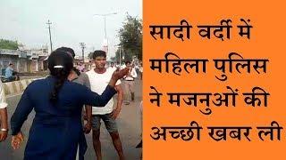 सादी वर्दी में महिला पुलिस ने मजनुओं को बढ़िया सबक सिखाया देखें वीडियो