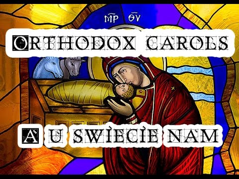 A u swiecie nam - Orthodox Christmas Song - Православное Рождество Песня