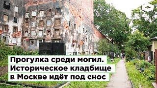 В Москве могут разрушить захоронения на Донском кладбище