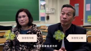 張晉陞 / 觀塘瑪利諾書院 / 中六 - 香港傑出學生選舉